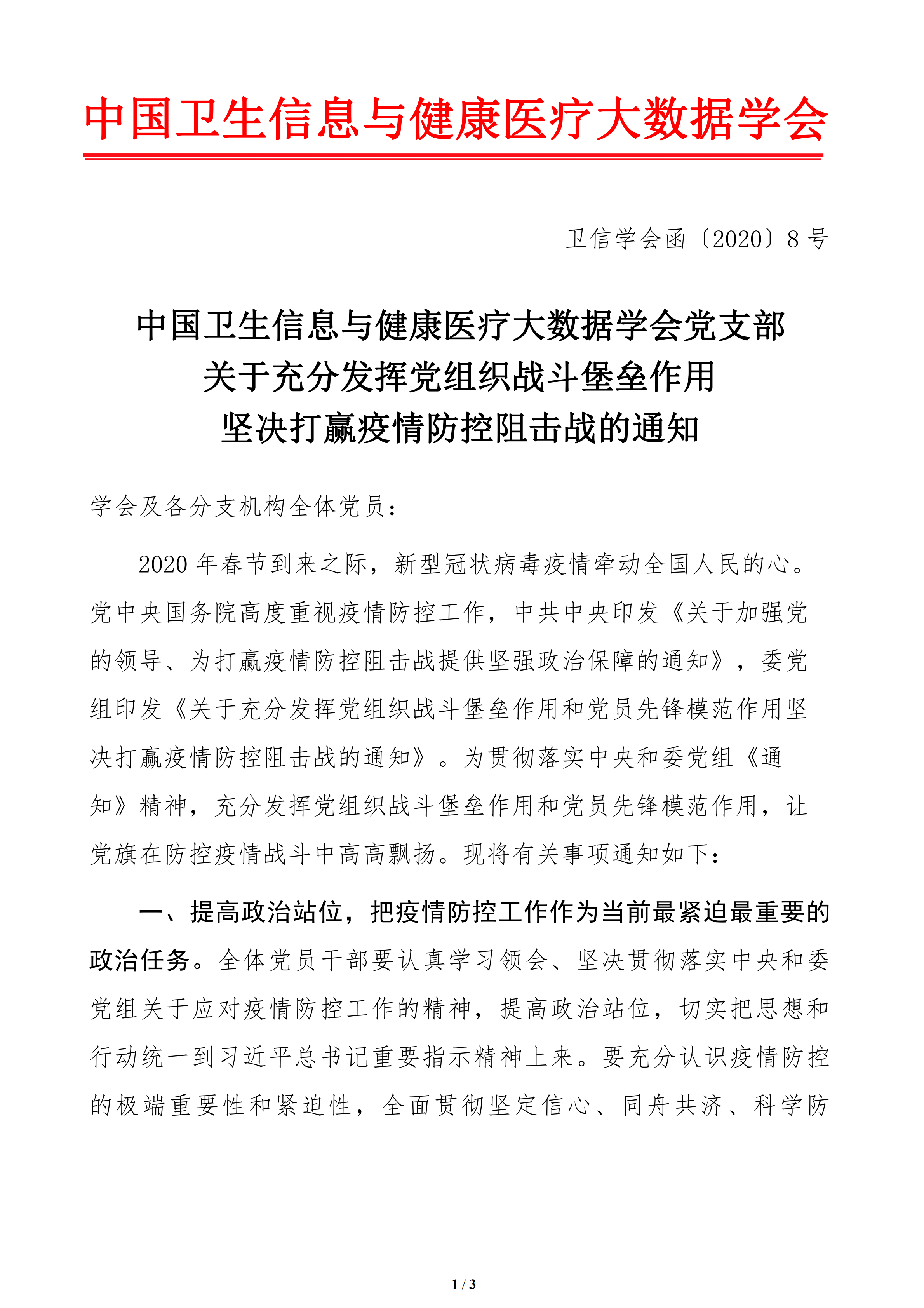 8号文-中国卫生信息与健康医疗大数据学会党支部_00.png