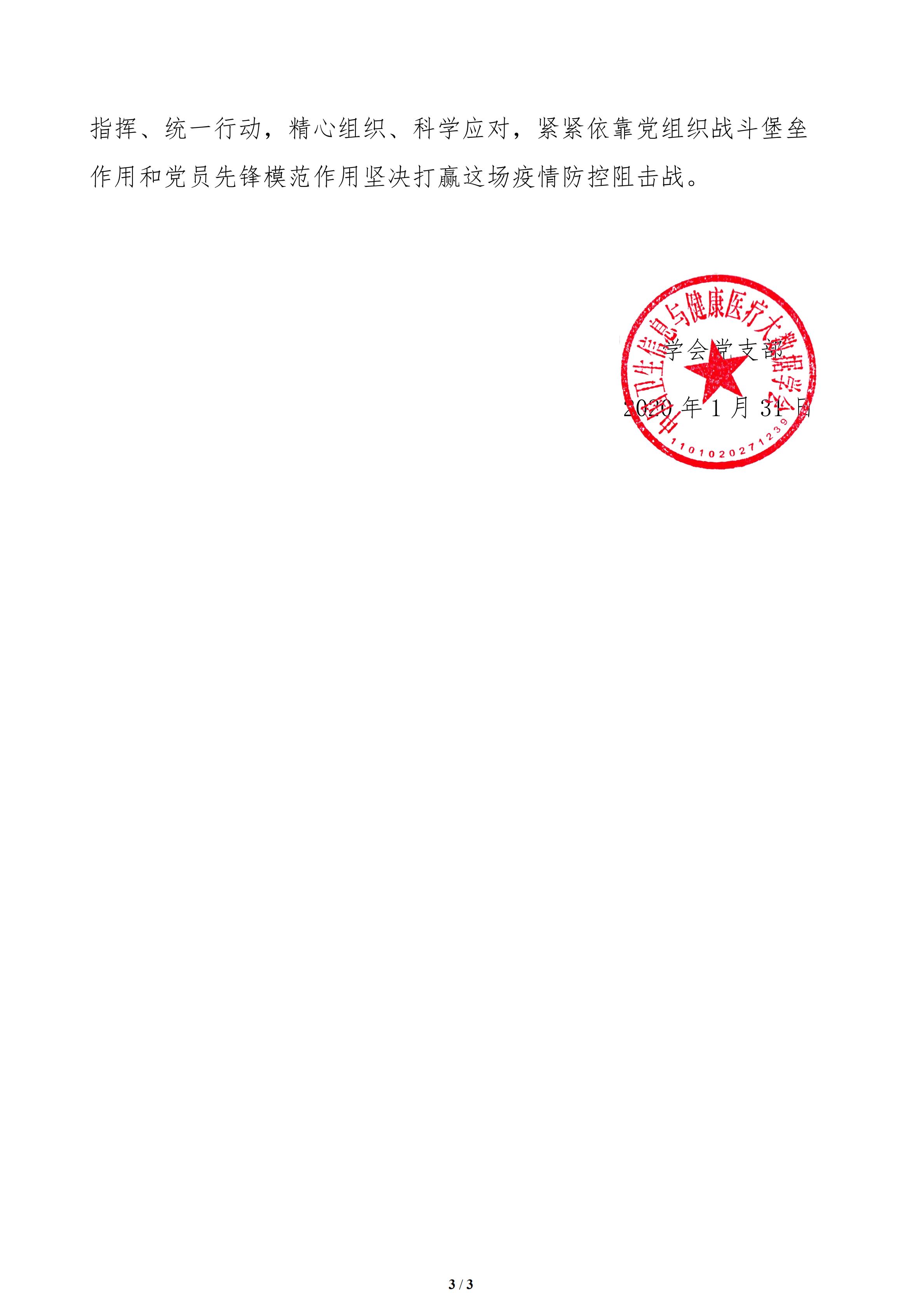 8号文-中国卫生信息与健康医疗大数据学会党支部_02.png