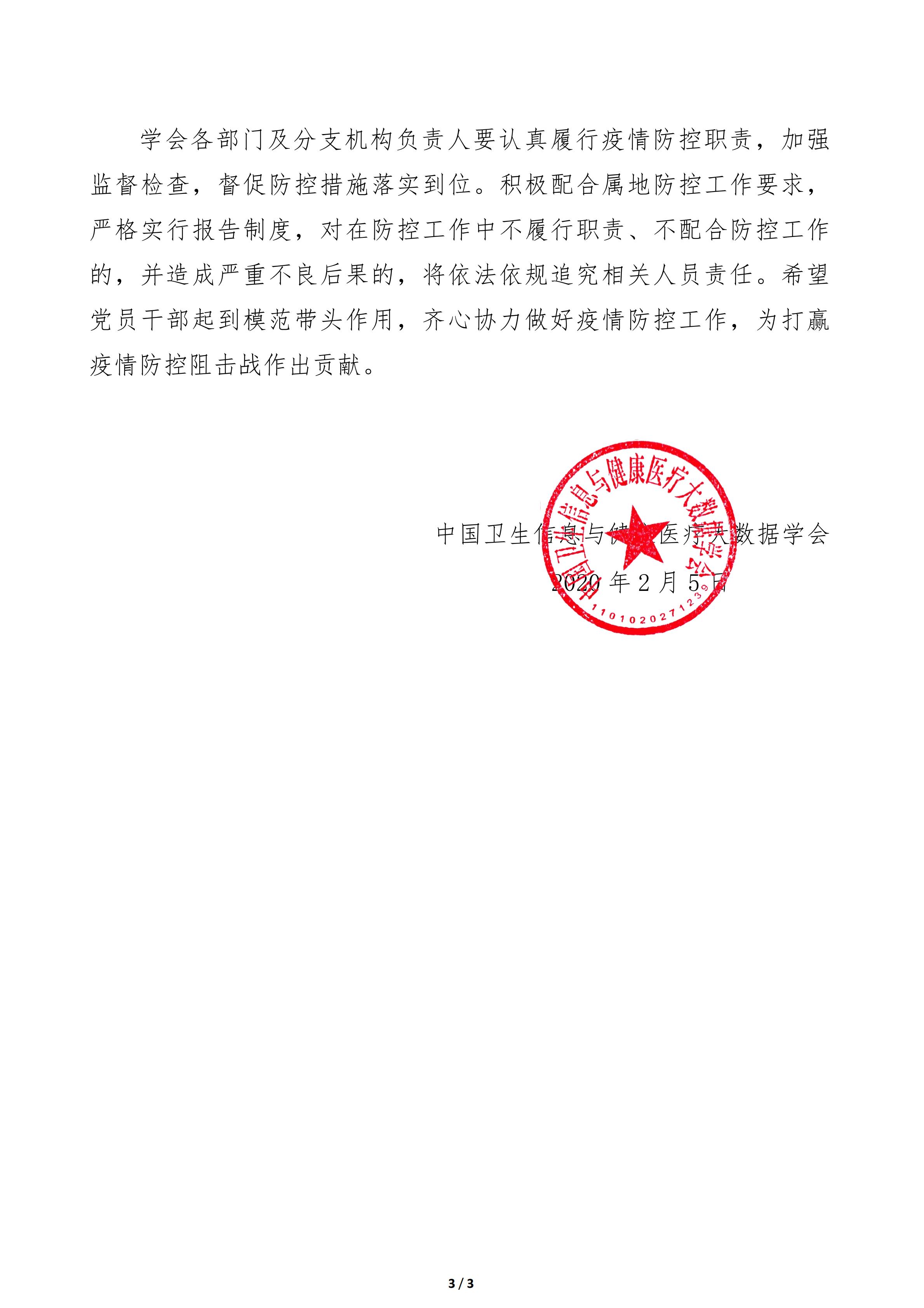 9号文-关于疫情防控工作的通知20200205_02.png