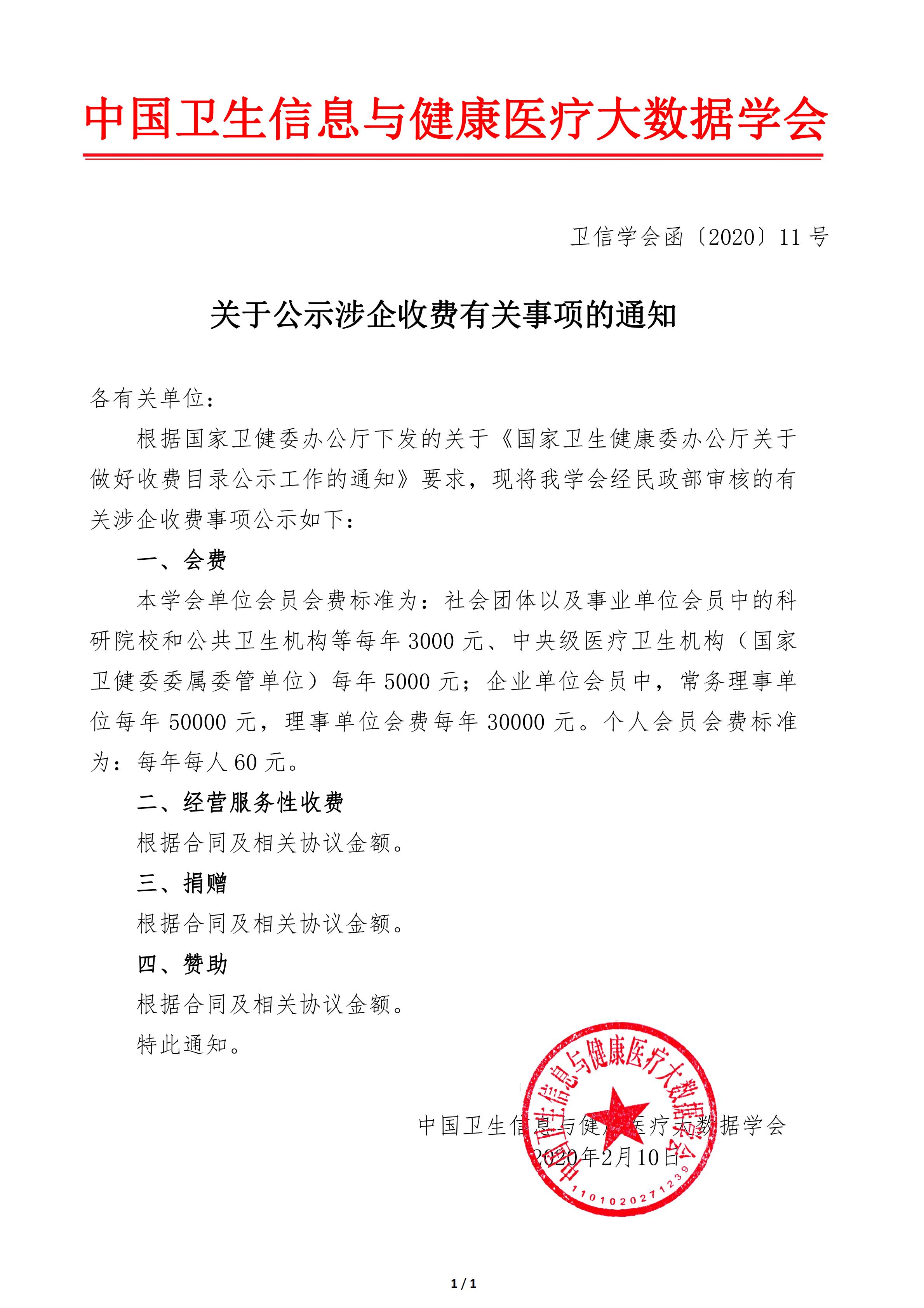 11号文-关于公示涉企收费有关事项的通知_00.png