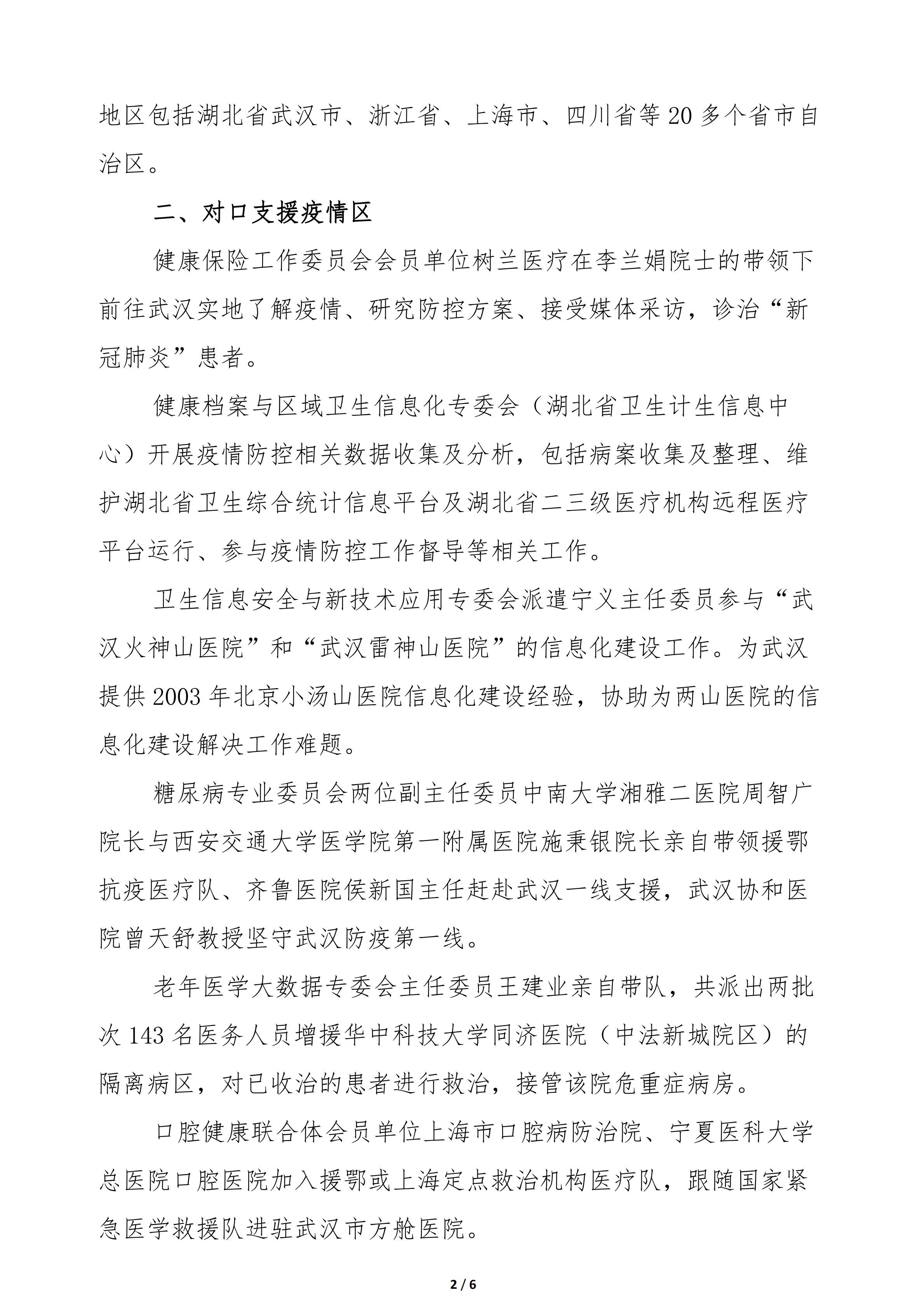 15号文疫情防控 我们在行动—中国卫生信息与健康医疗大数据学会关于参与新冠肺炎疫情防控工作汇报(一)_01.png