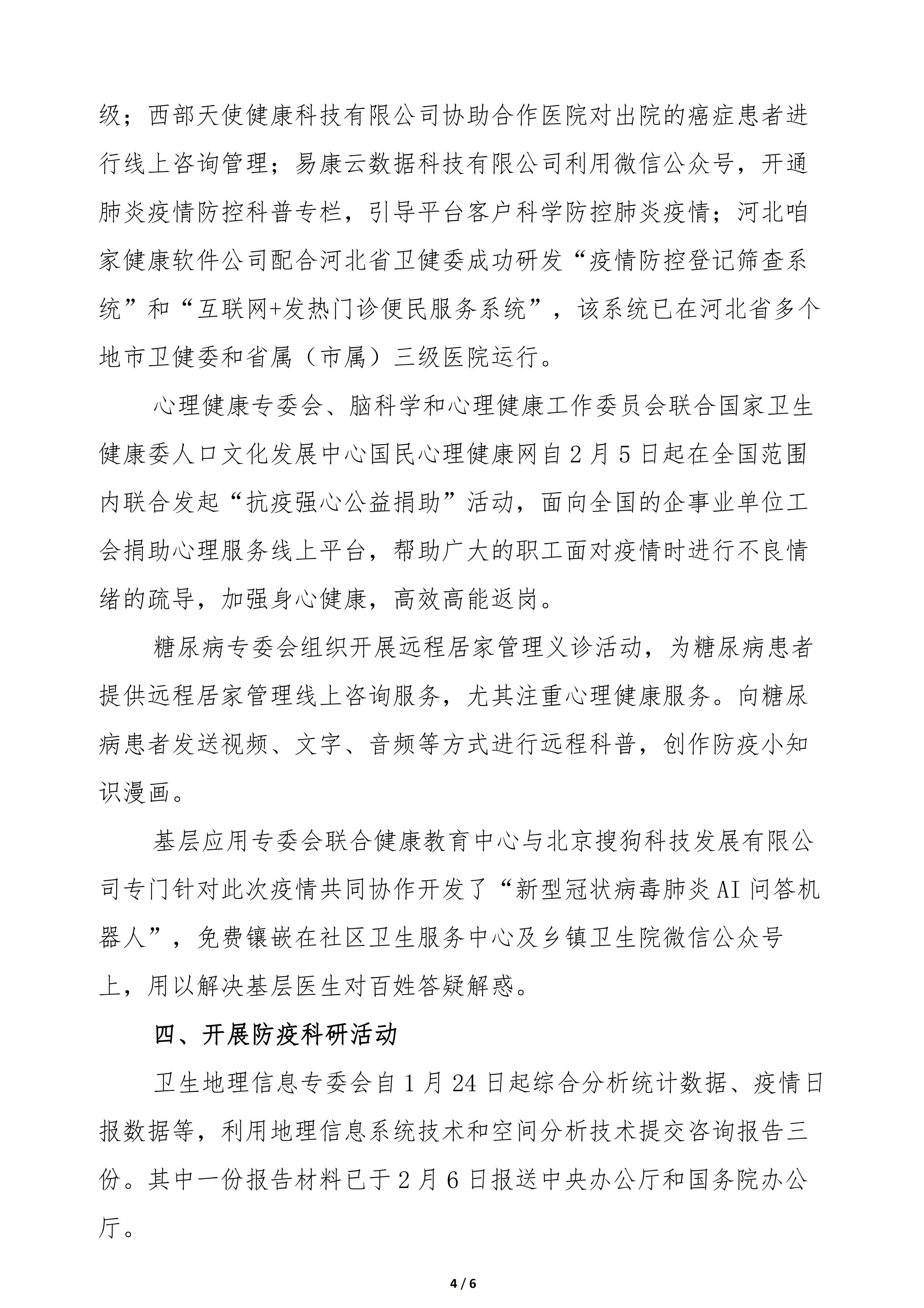 15号文疫情防控 我们在行动—中国卫生信息与健康医疗大数据学会关于参与新冠肺炎疫情防控工作汇报(一)_03.png