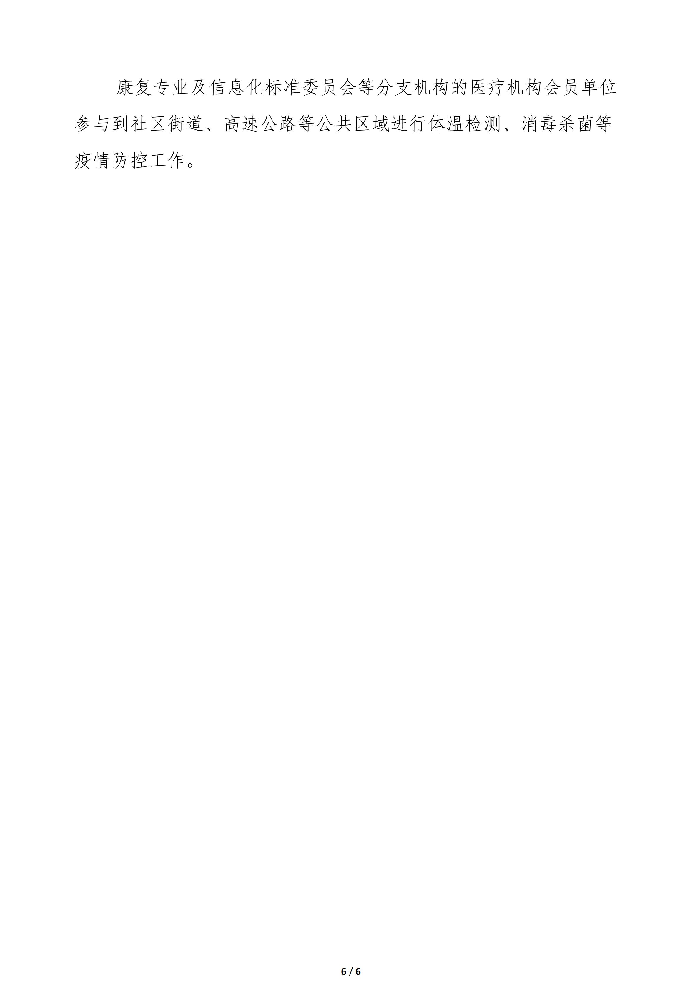 15号文疫情防控 我们在行动—中国卫生信息与健康医疗大数据学会关于参与新冠肺炎疫情防控工作汇报(一)_05.png