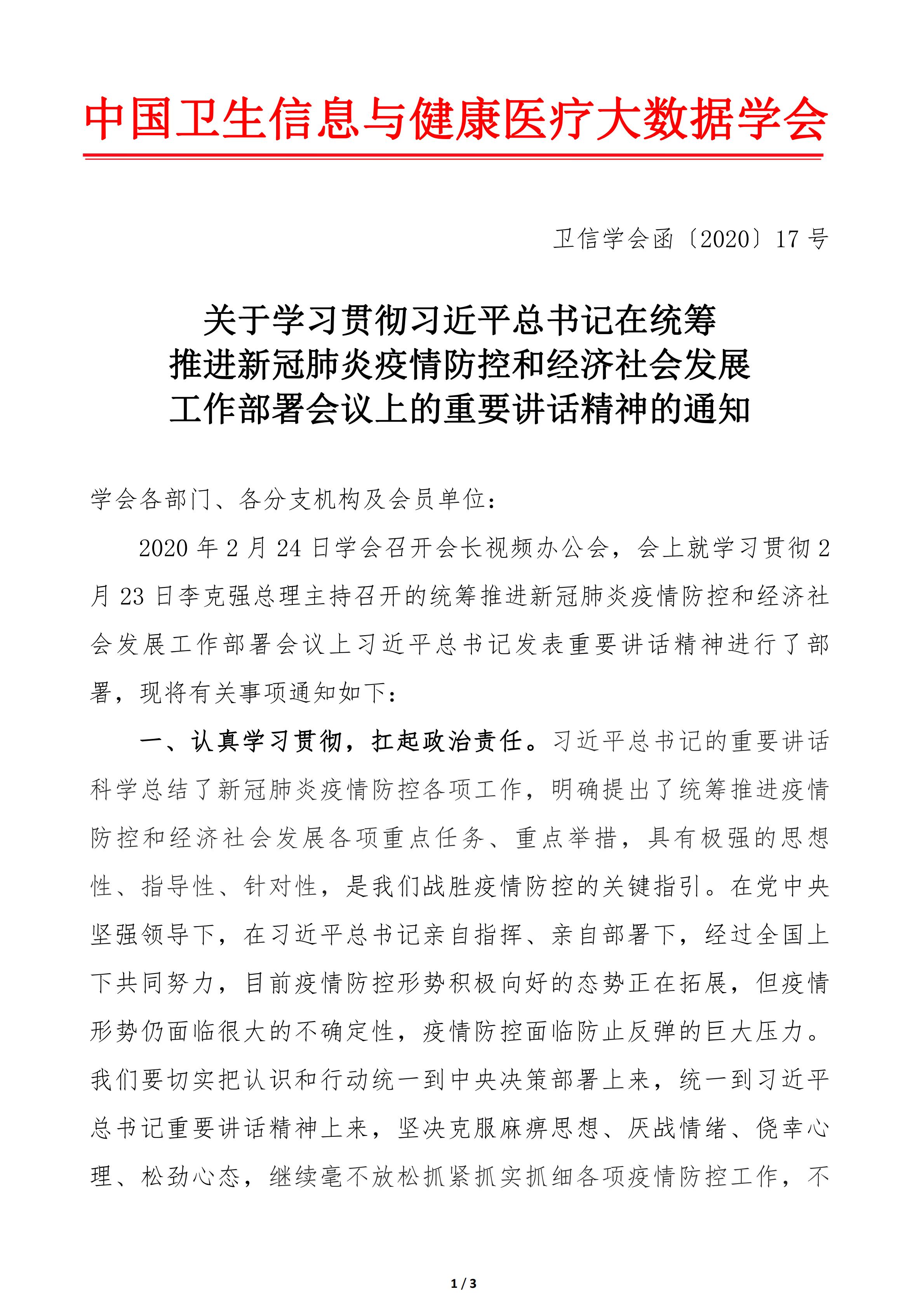 17号文-关于学习贯彻习近平总书记在统筹_00.png