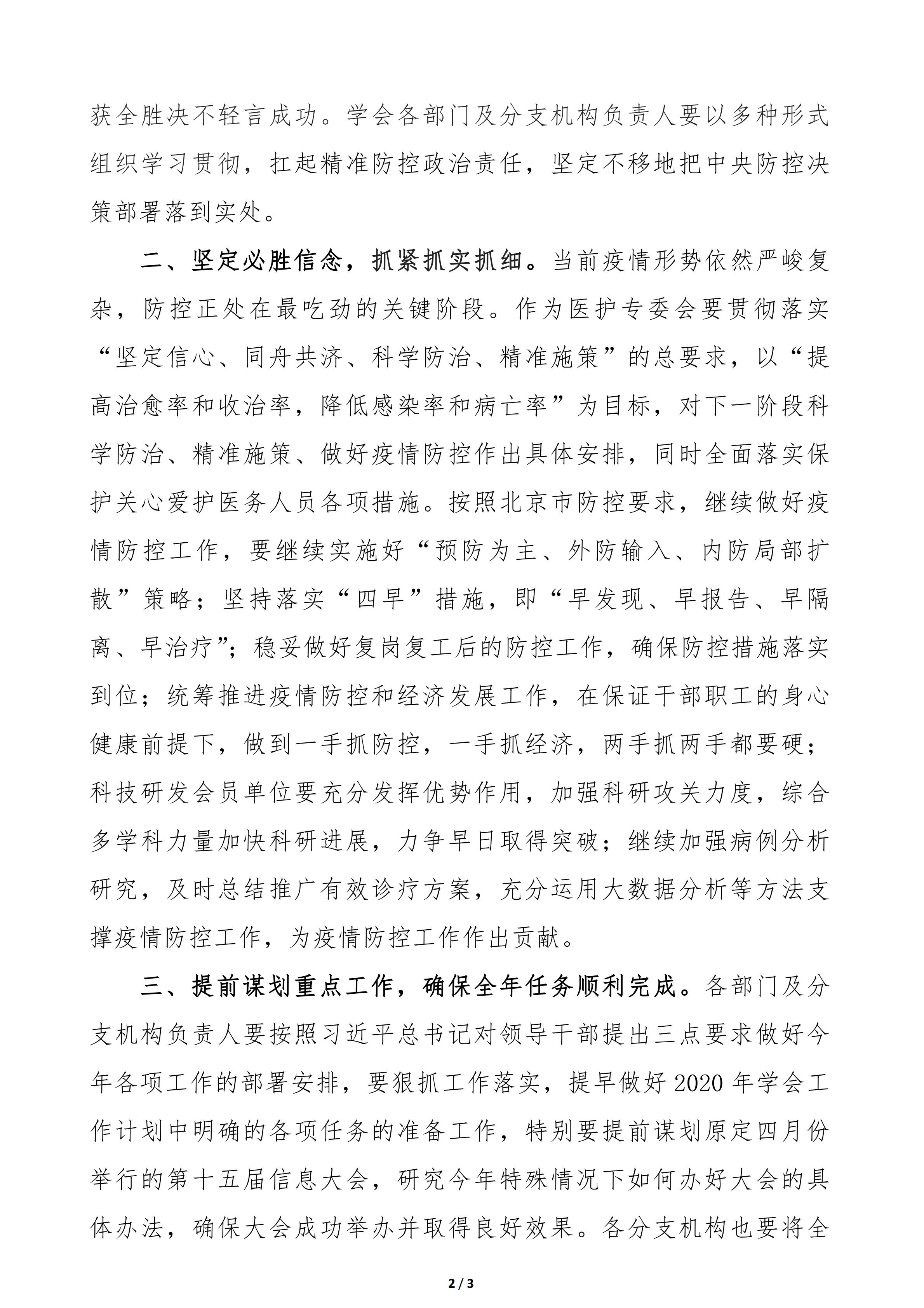 17号文-关于学习贯彻习近平总书记在统筹_01.png