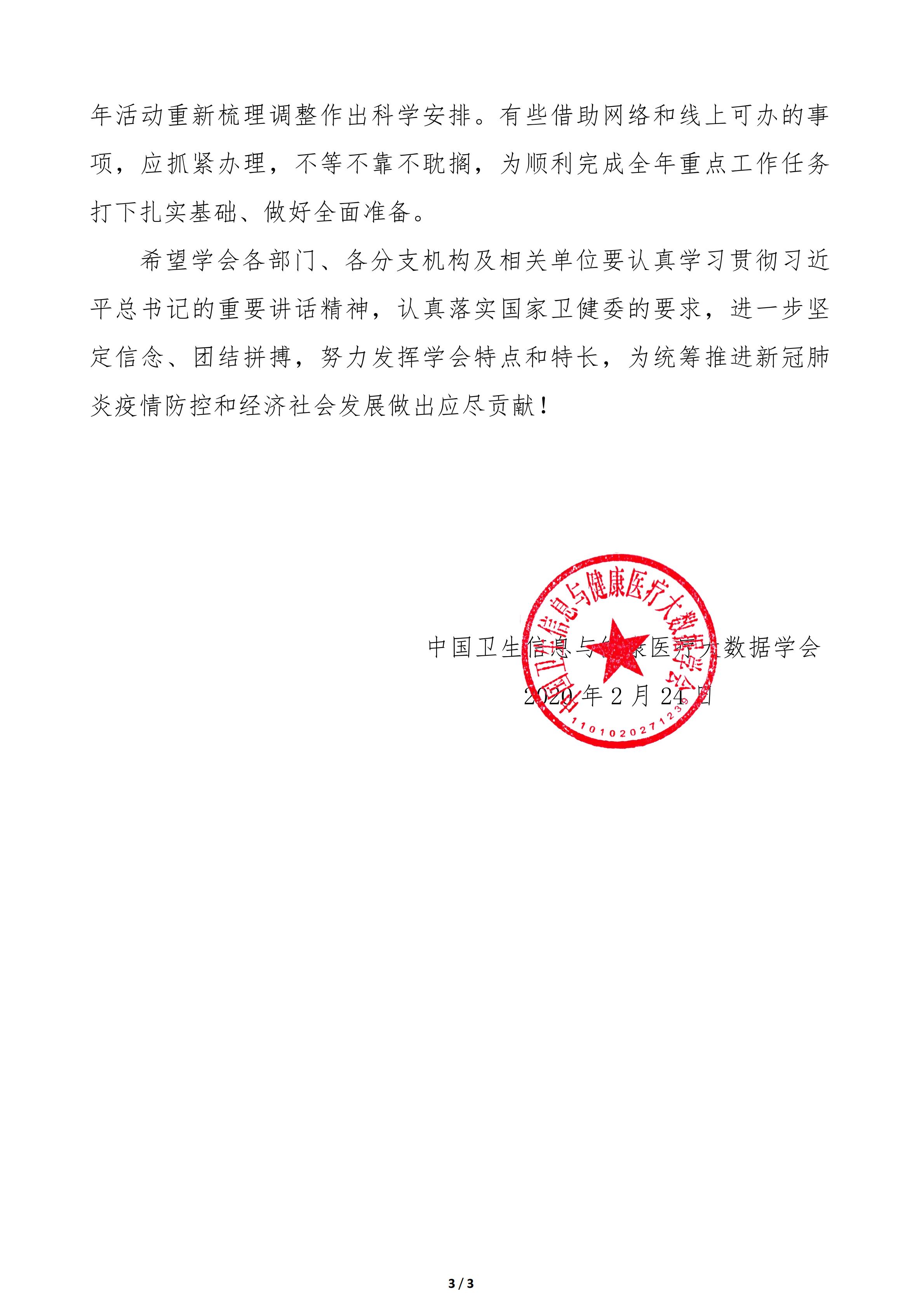 17号文-关于学习贯彻习近平总书记在统筹_02.png