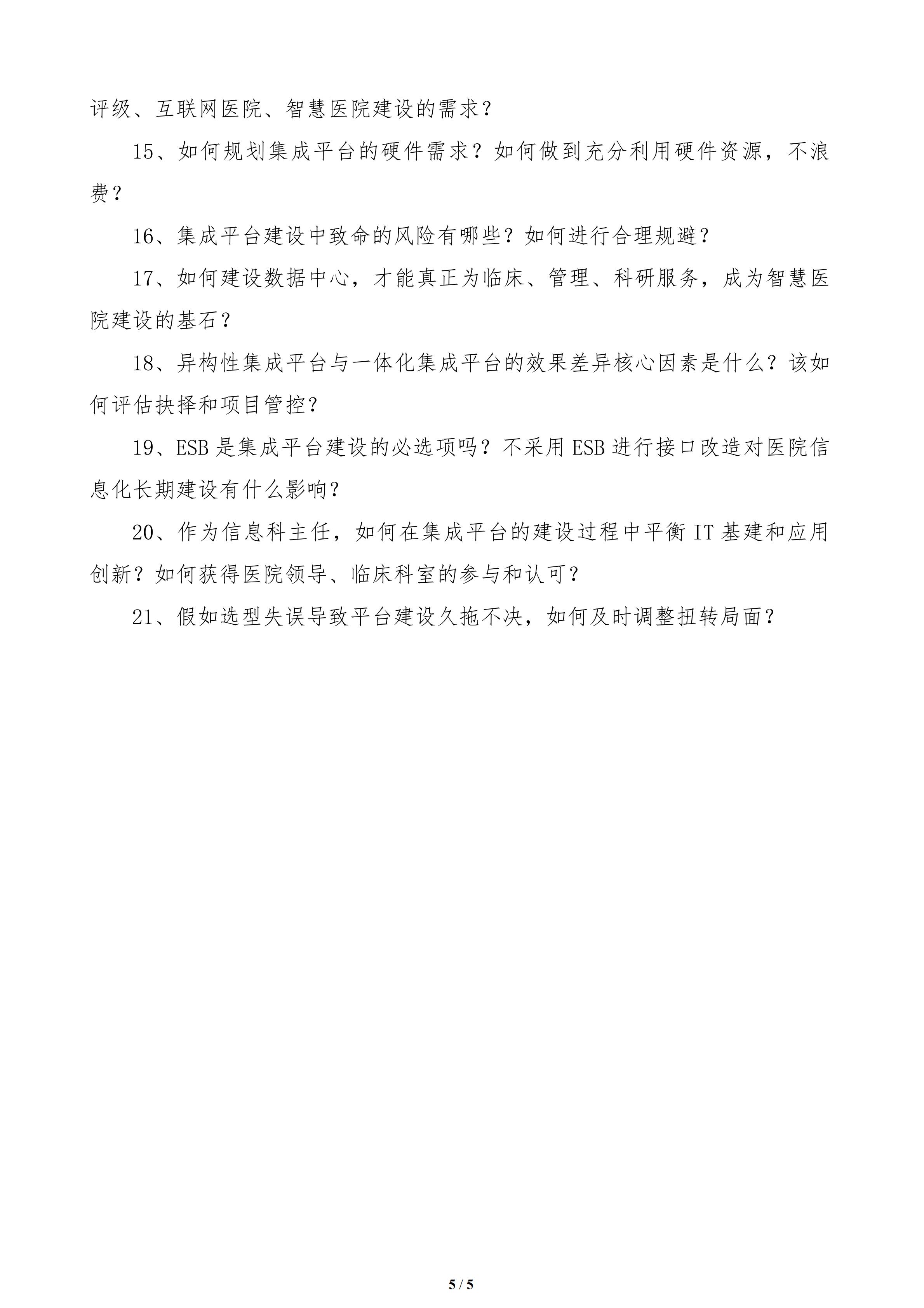 关于举办医院信息化集成平台建设网络研讨会的通知(3)(1)_04.png