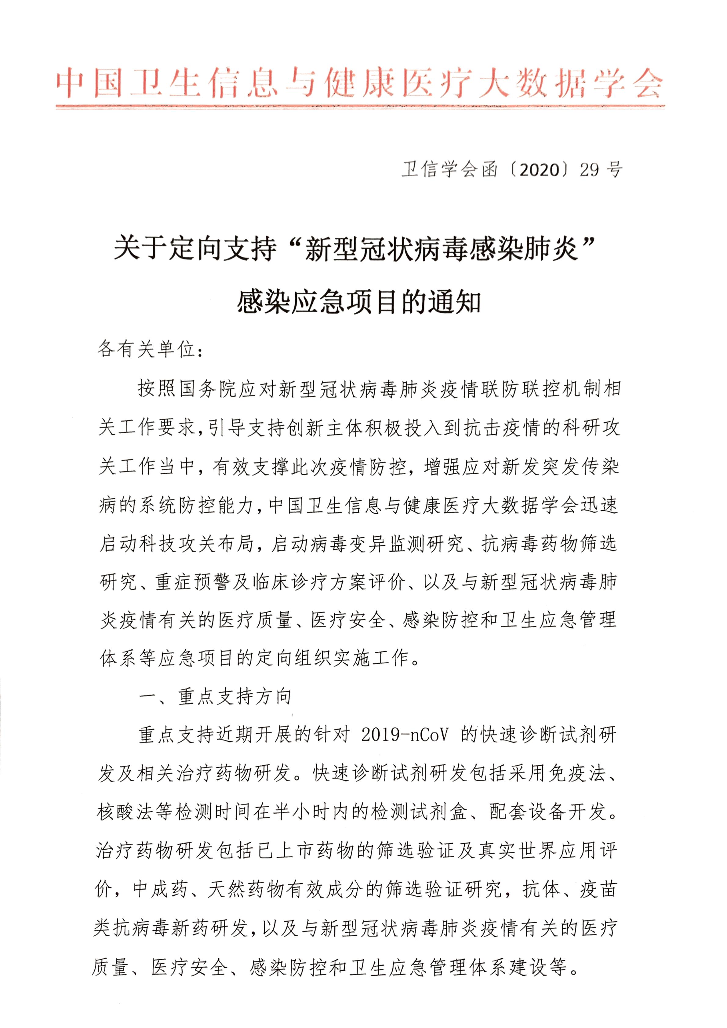 """关于定向支持""""新型冠状病毒感染肺炎""""感染应急项目的通知_00.png"""