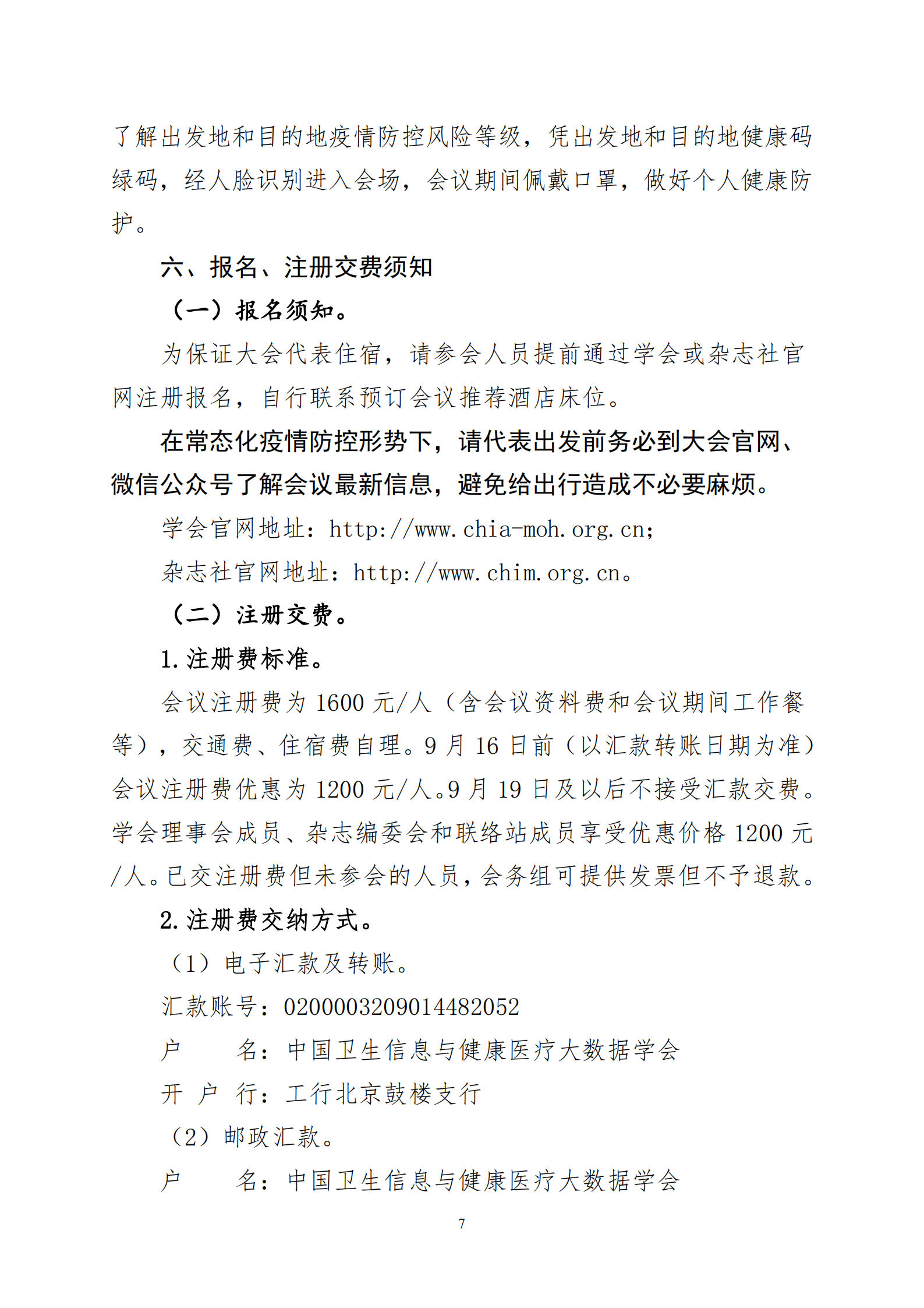 2020 CHIETC 大会通知_06.png
