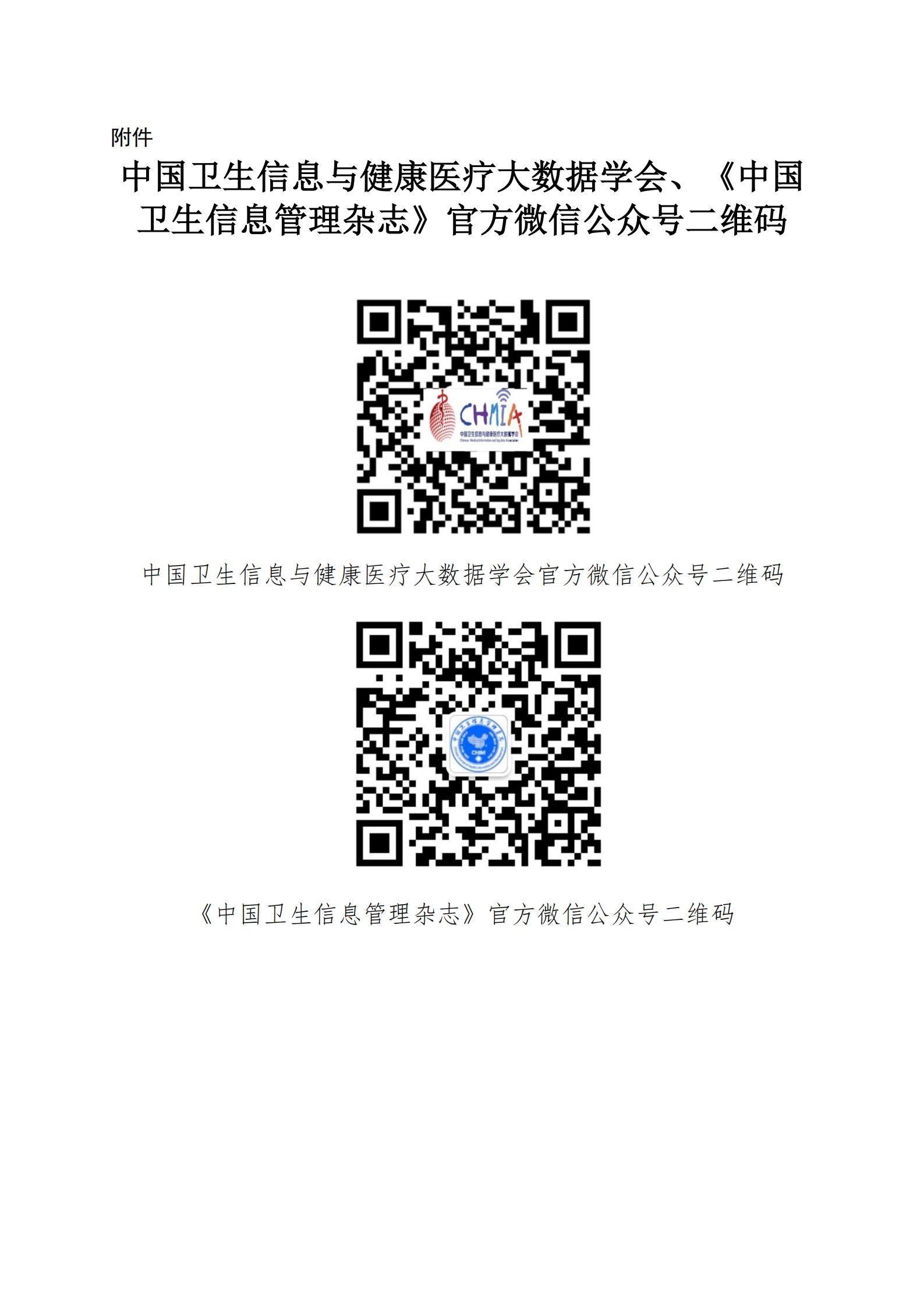 2020 CHIETC 大会通知_09.png