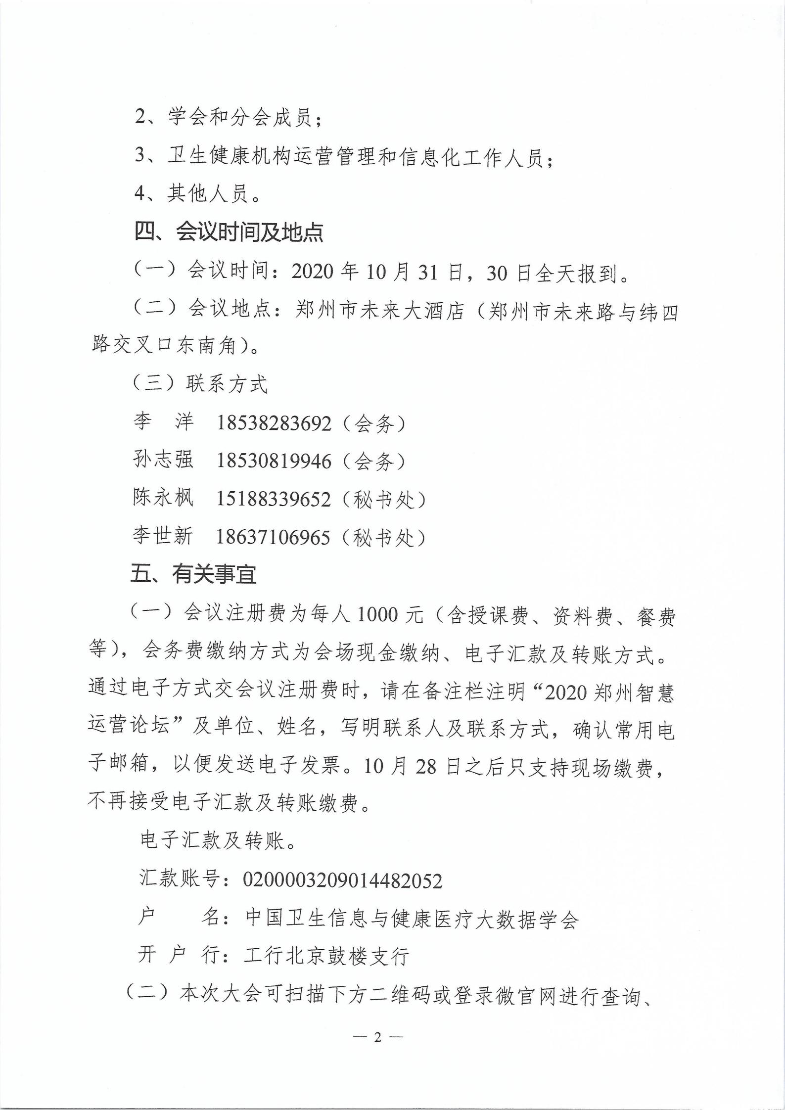 智慧运营管理服务分会2020年年会暨智慧运营高峰论坛通知_01.png