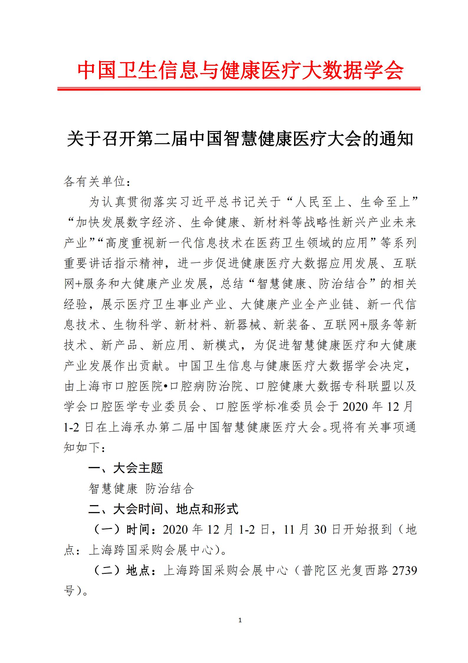 关于召开第二届中国数字健康医疗大会的通知_00.png
