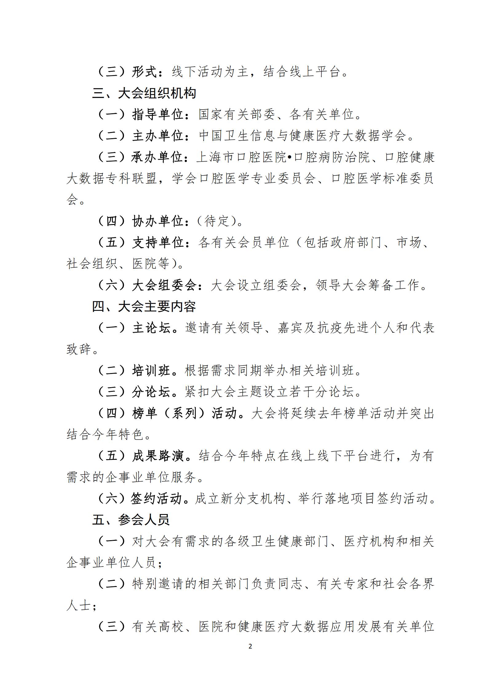 关于召开第二届中国数字健康医疗大会的通知_01.png