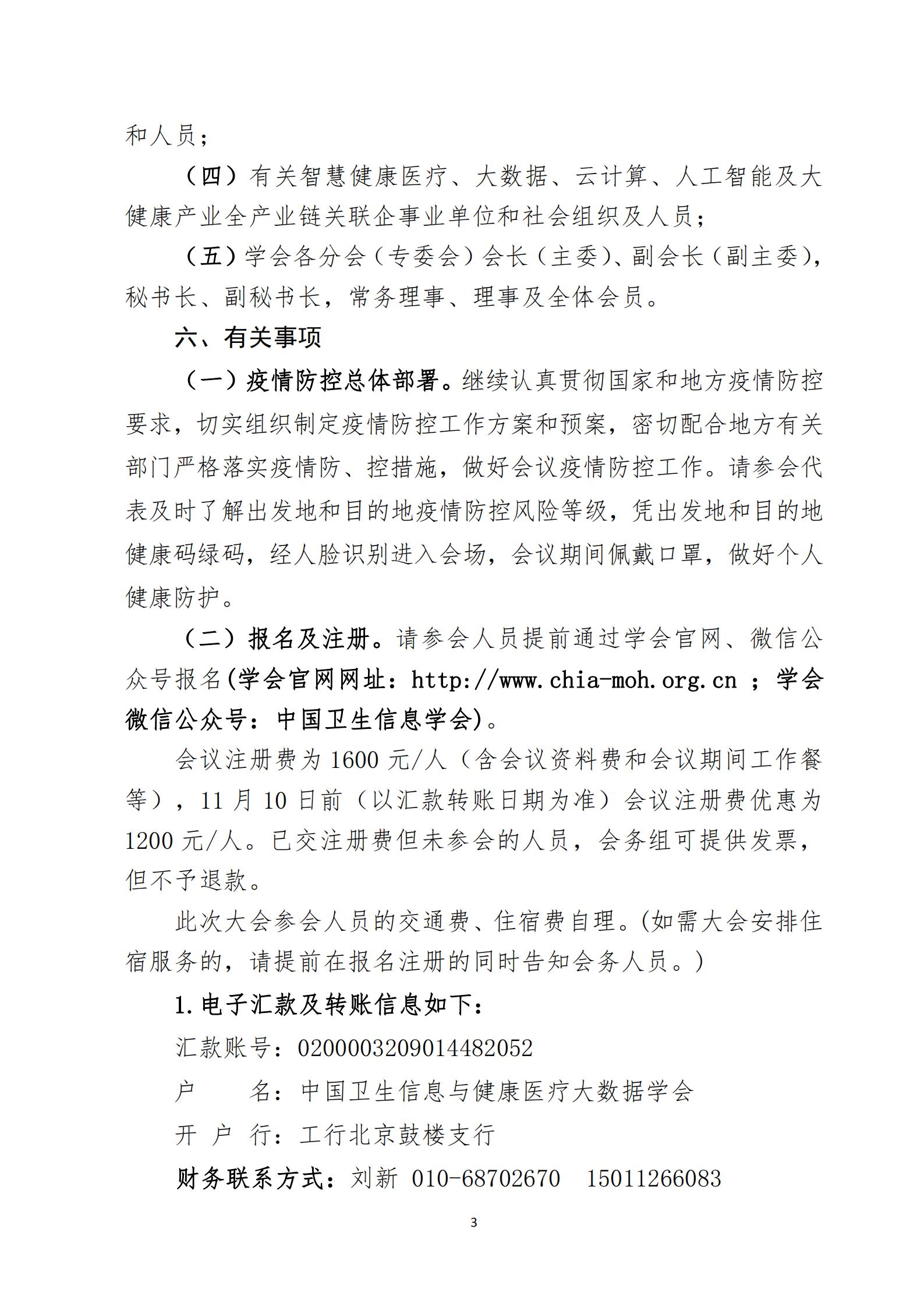 关于召开第二届中国数字健康医疗大会的通知_02.png