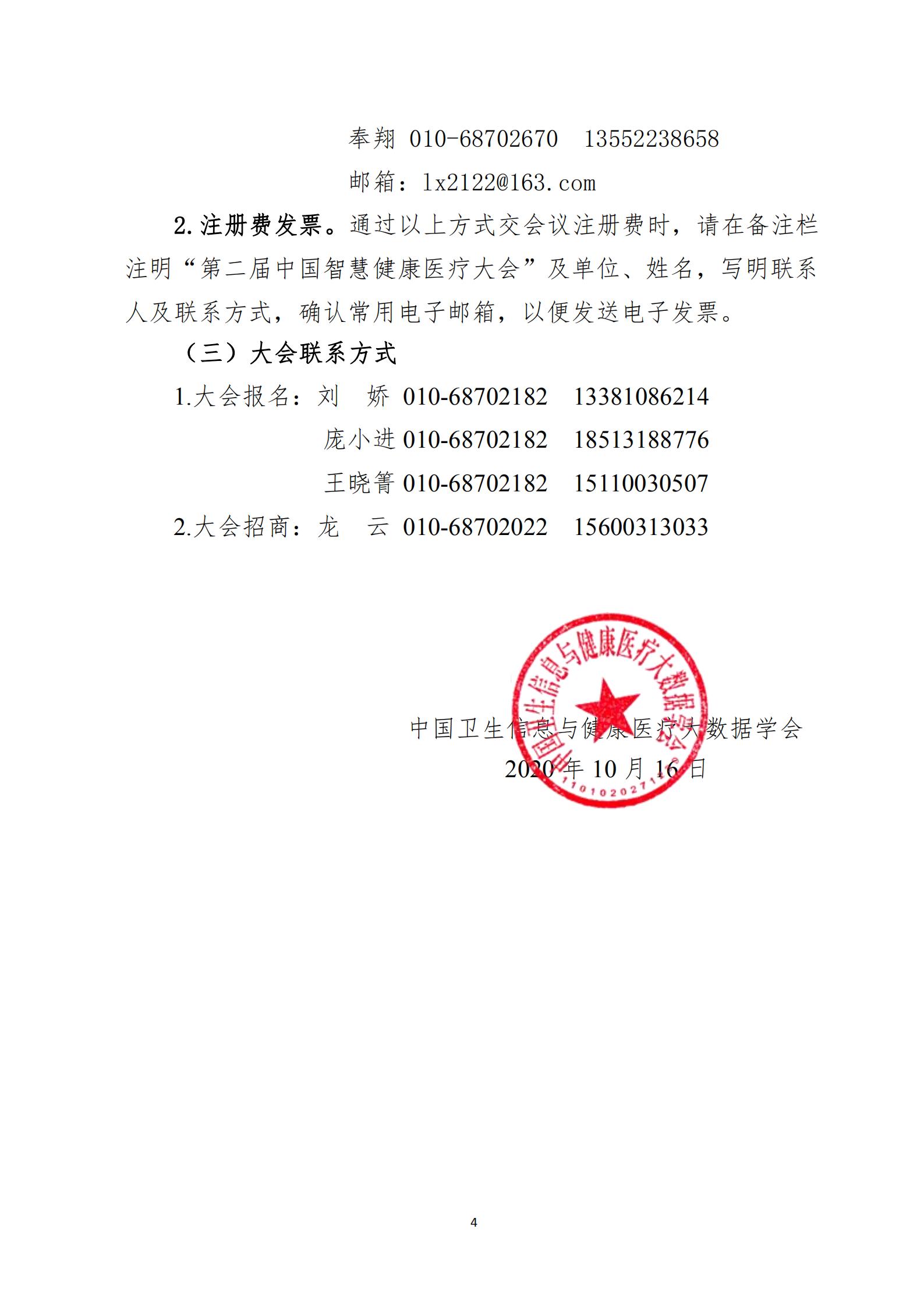 关于召开第二届中国数字健康医疗大会的通知_03.png