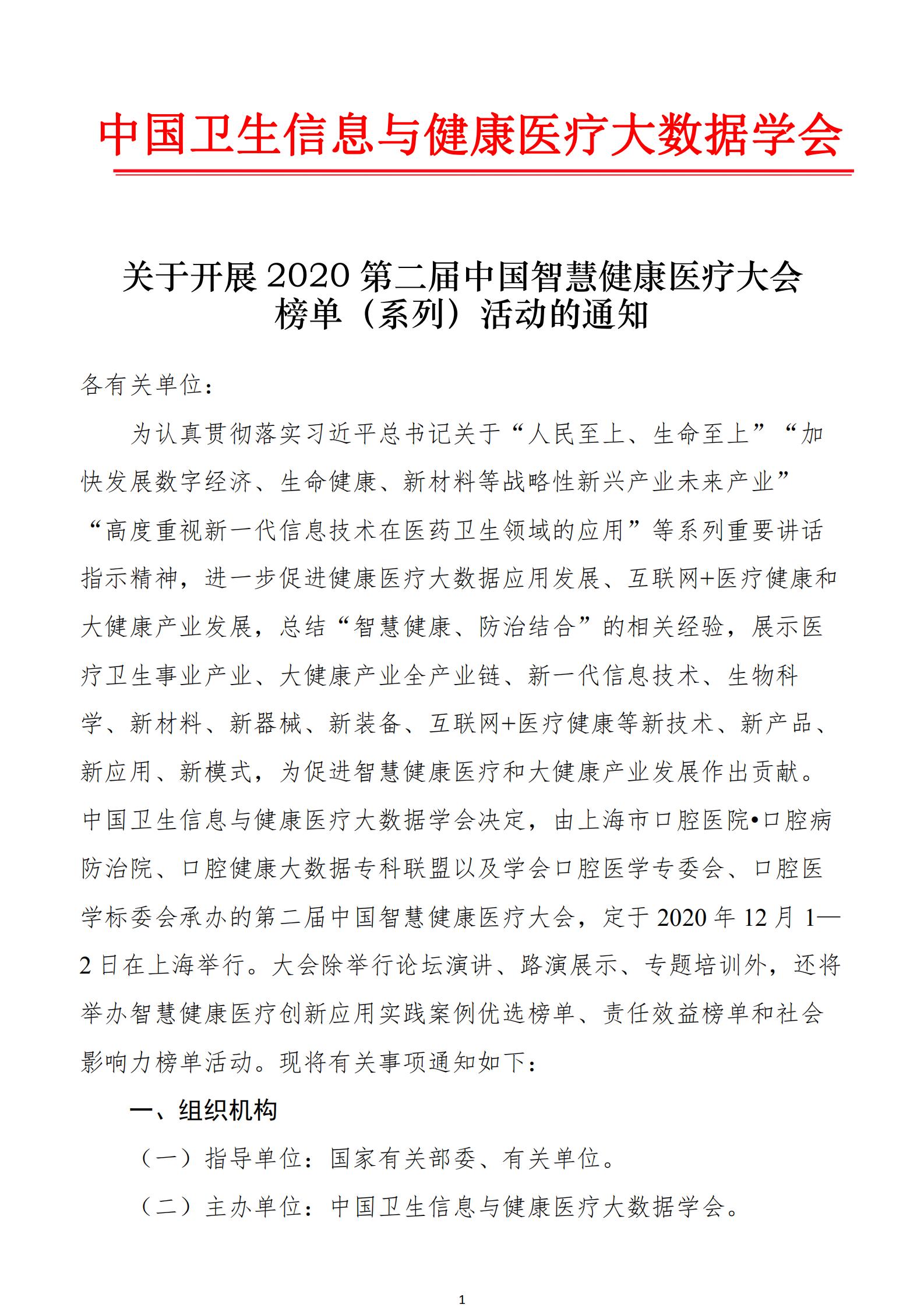 2020第二届大会榜单(系列)活动的通知_00.png