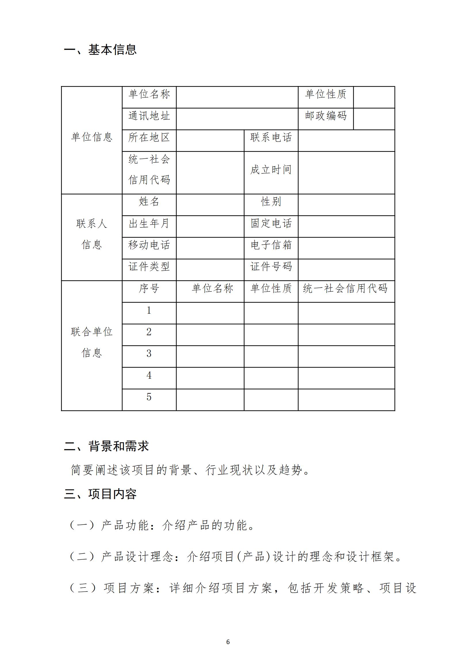 2020第二届大会榜单(系列)活动的通知_05.png