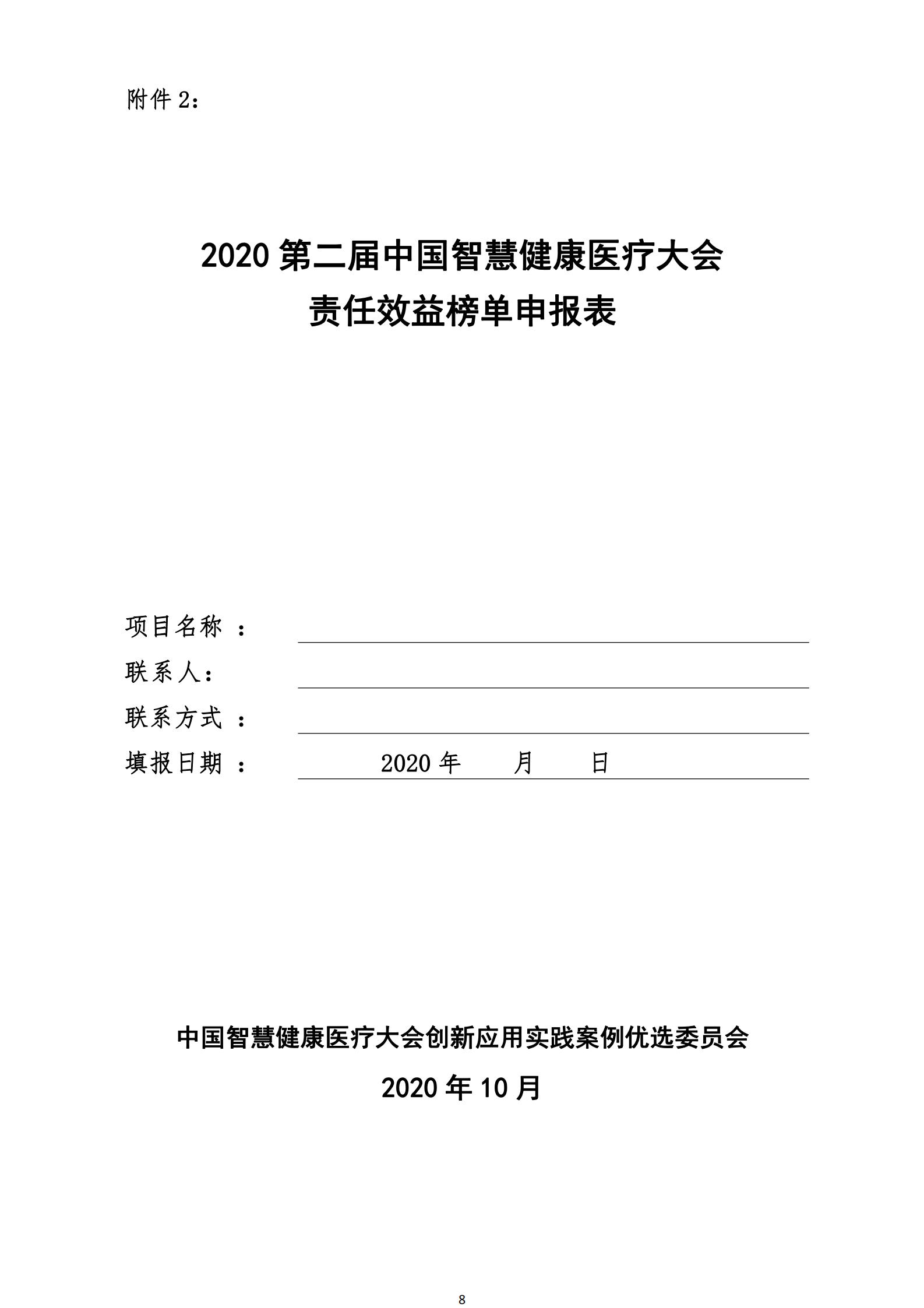 2020第二届大会榜单(系列)活动的通知_07.png