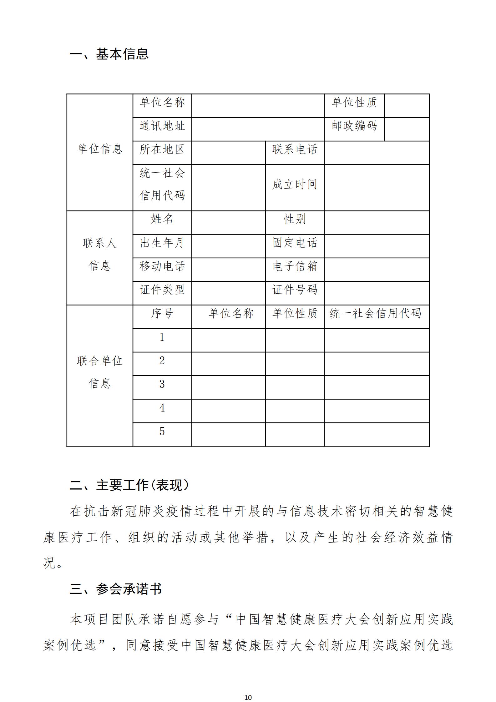 2020第二届大会榜单(系列)活动的通知_09.png