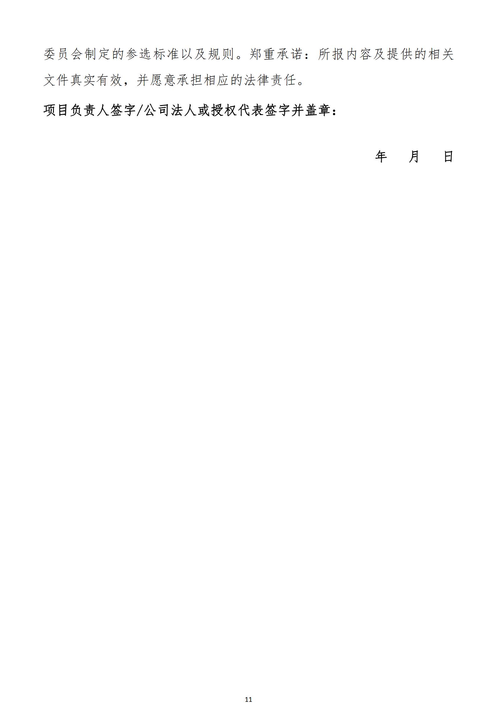 2020第二届大会榜单(系列)活动的通知_10.png