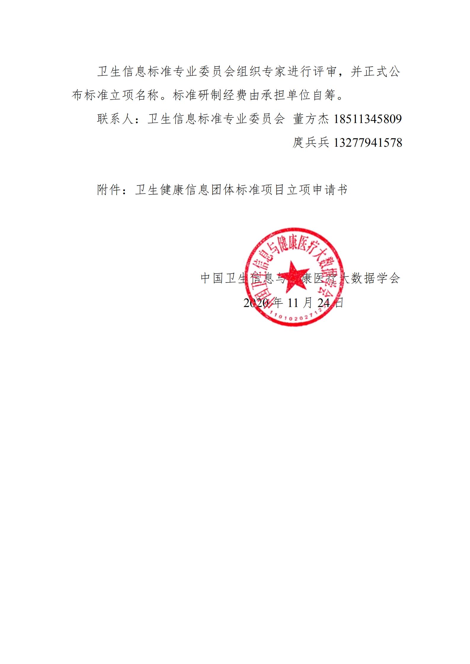 2020年度团体标准项目的通知_02.png