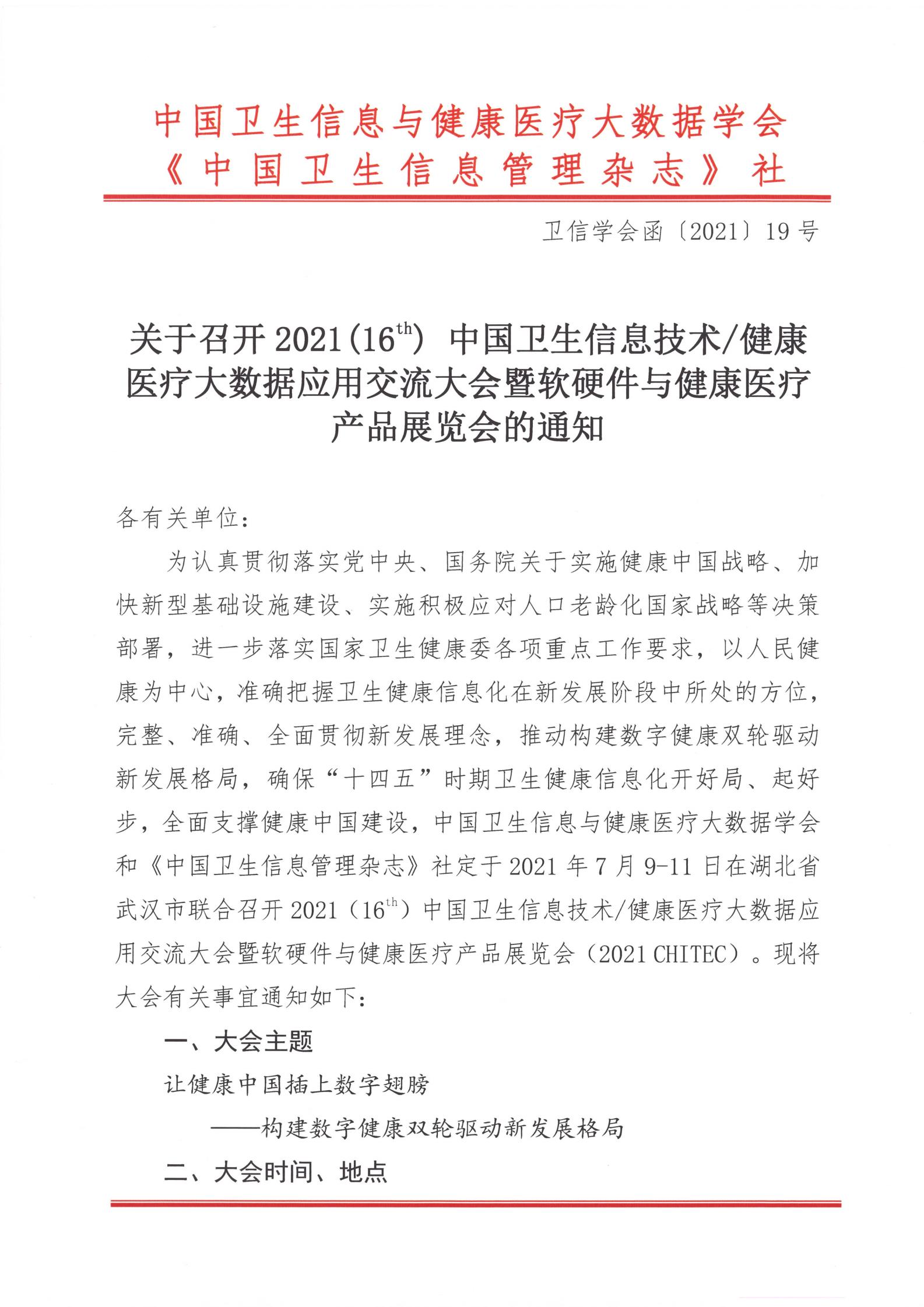 2021CHITEC大会通知_00.png