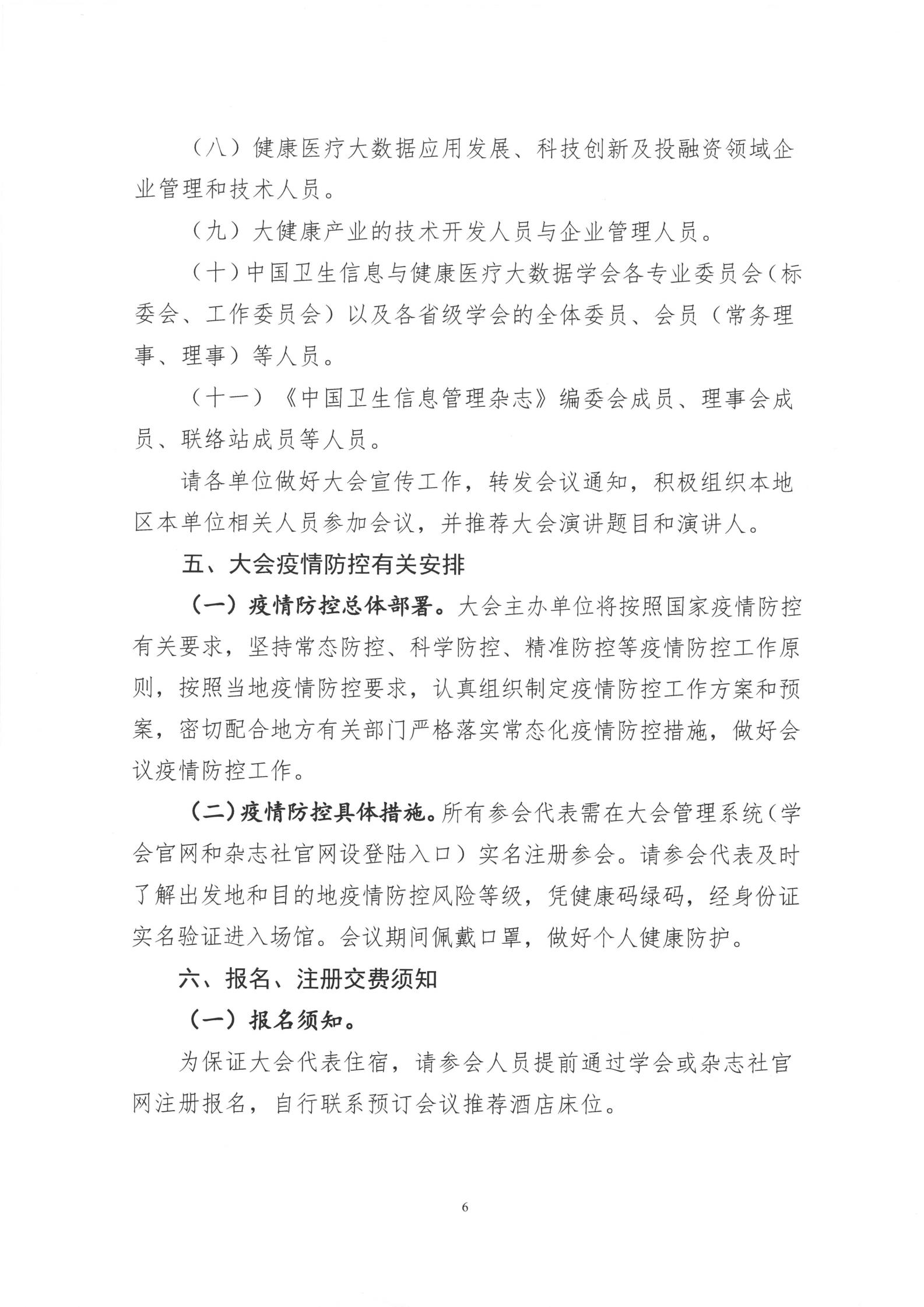 2021CHITEC大会通知_05.png