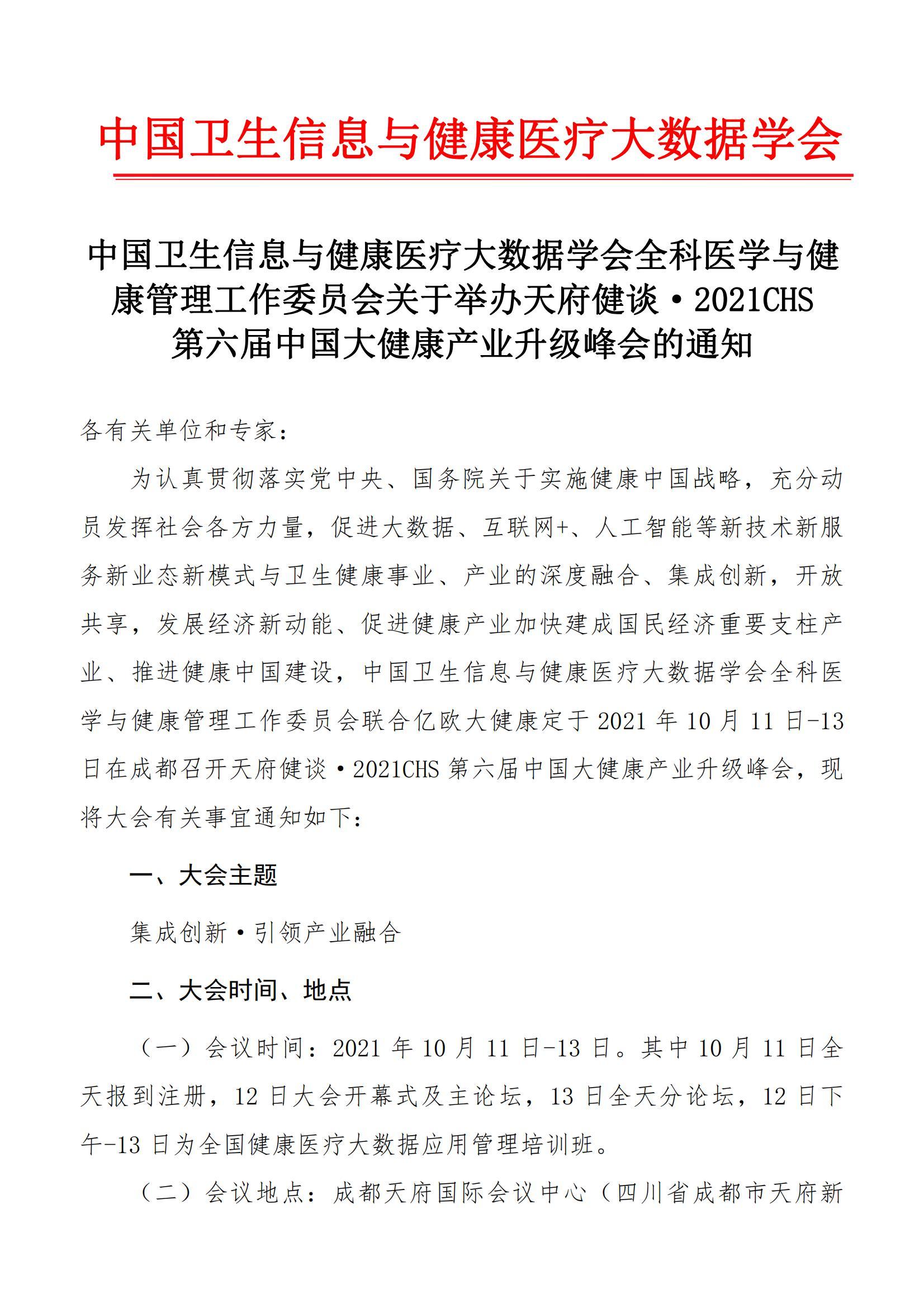 第六届中国大健康产业升级峰会的通知(1)(1)_00.jpg