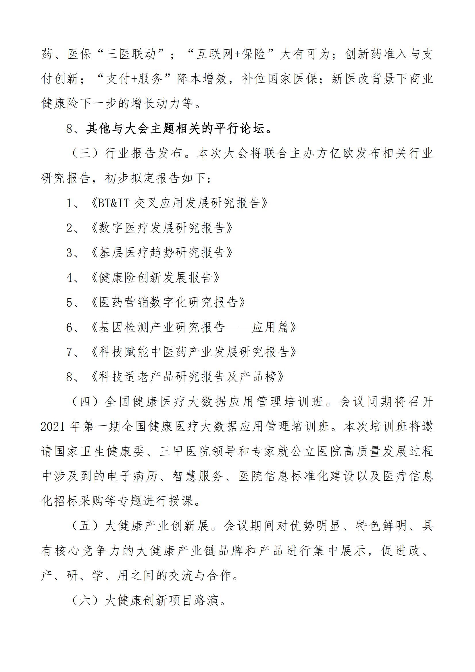 第六届中国大健康产业升级峰会的通知(1)(1)_03.jpg